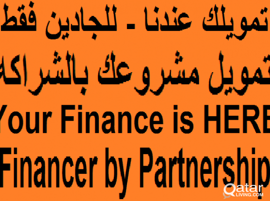 Your Finance is HERE by Partnership تمويلك عندنا بالشراكه