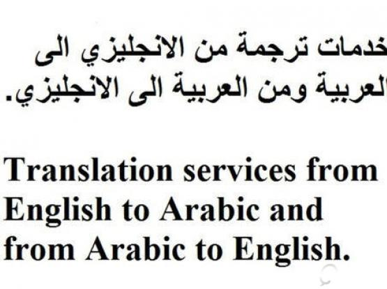 Arabic translations