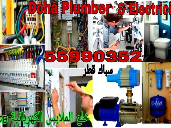 Doha Plumber & Electrician 24 hours home service