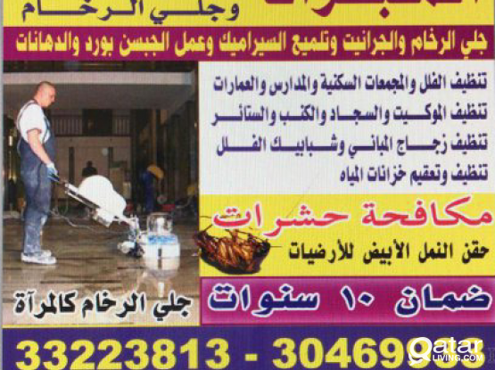 Mubarrat cleaning and marble polish