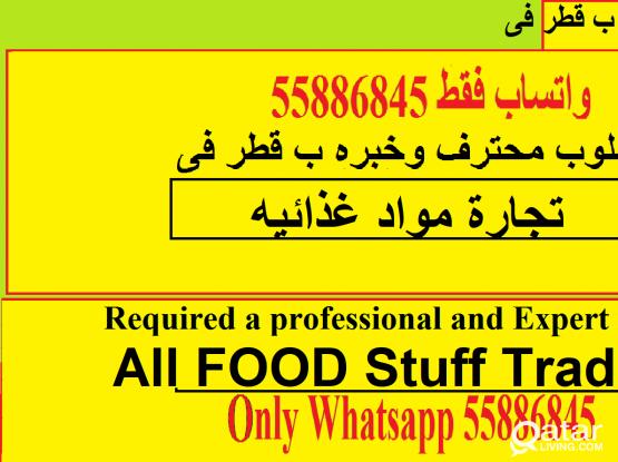 Required Food Trading Expert  مطلوب متمرس خبره بالموادالغذائيه