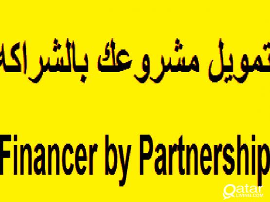 Finance by Partnership  تمويل بالشراكه
