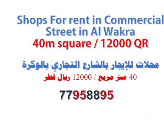 shops for rent in Wakra محلات للايجار بالوكرة