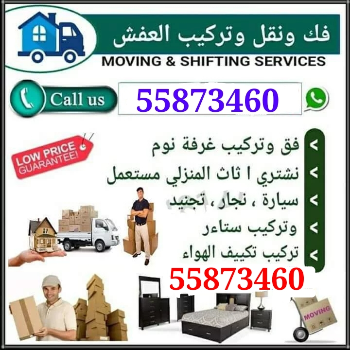 Best price Moving shifting Carpenter All Types Fur